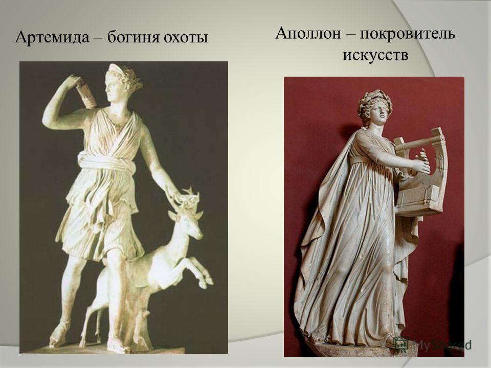 Артемида – богиня охоты Аполлон – покровитель искусств