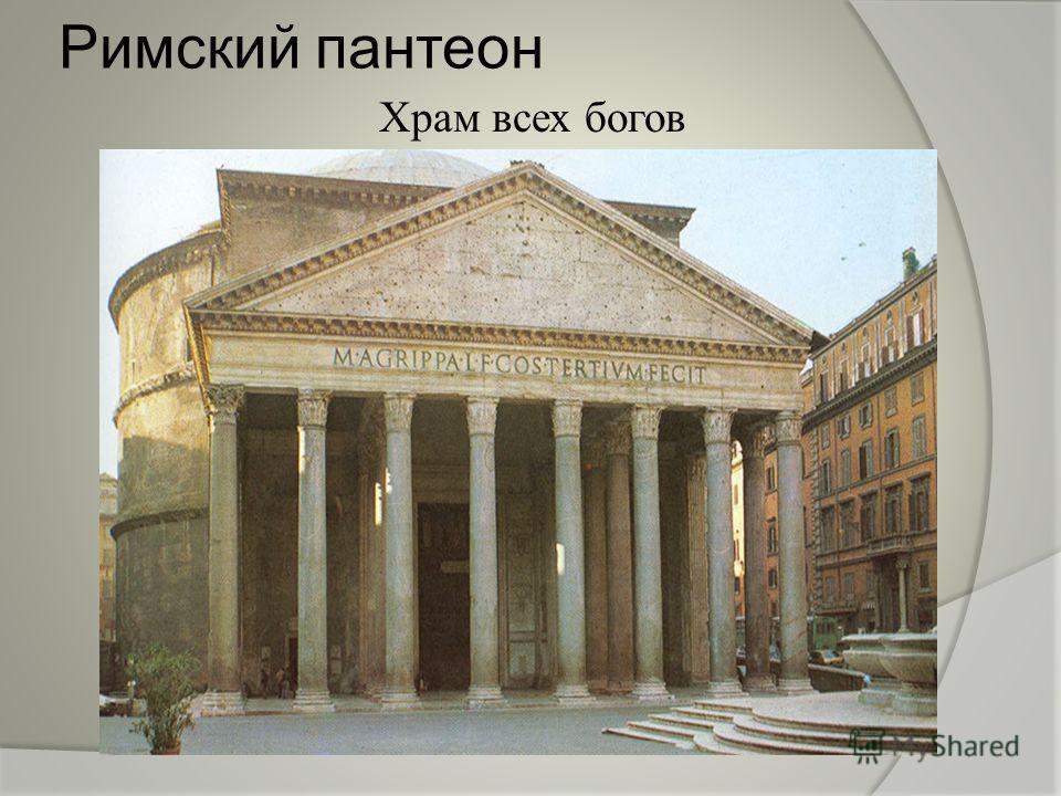 Римский пантеон Храм всех богов
