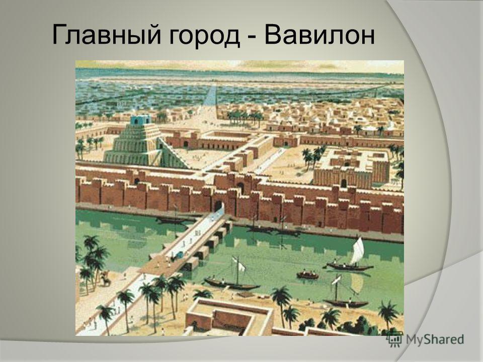 Главный город - Вавилон
