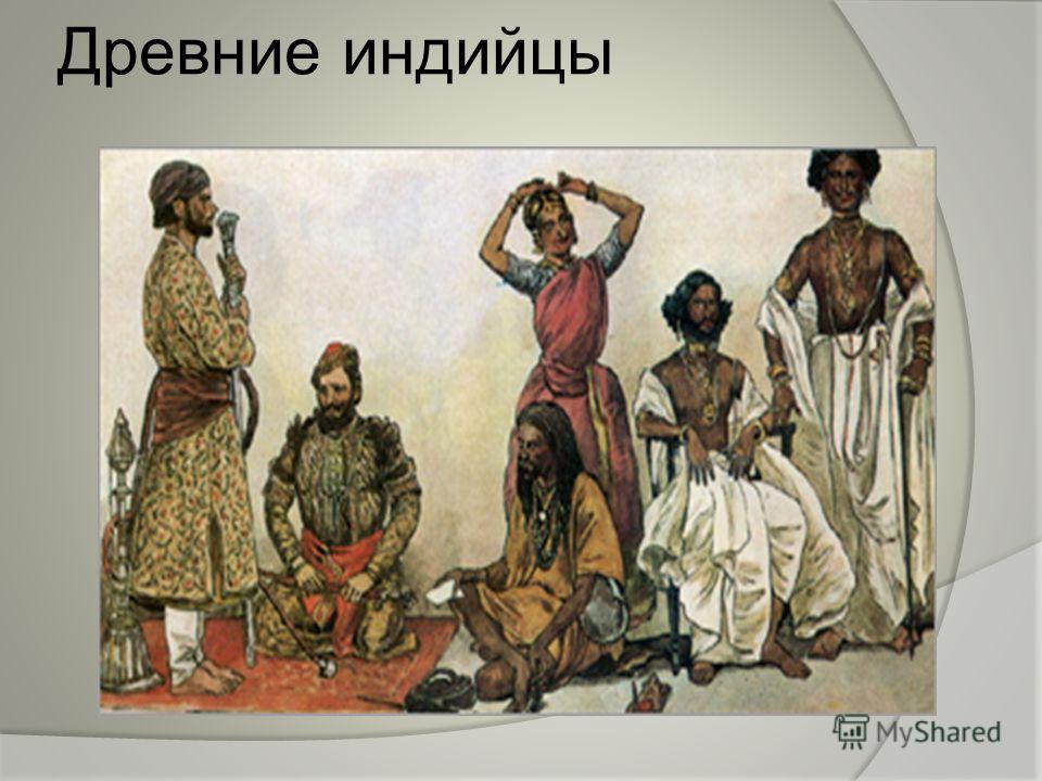 Древние индийцы