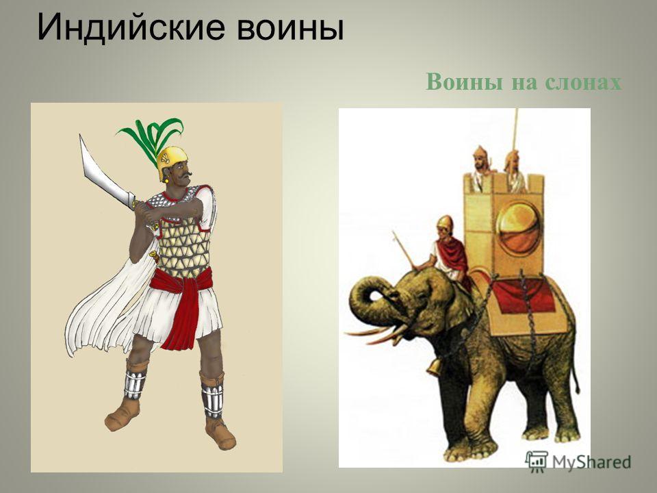 Индийские воины Воины на слонах