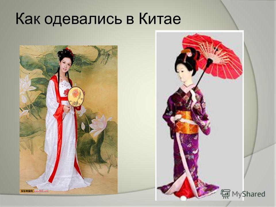 Как одевались в Китае