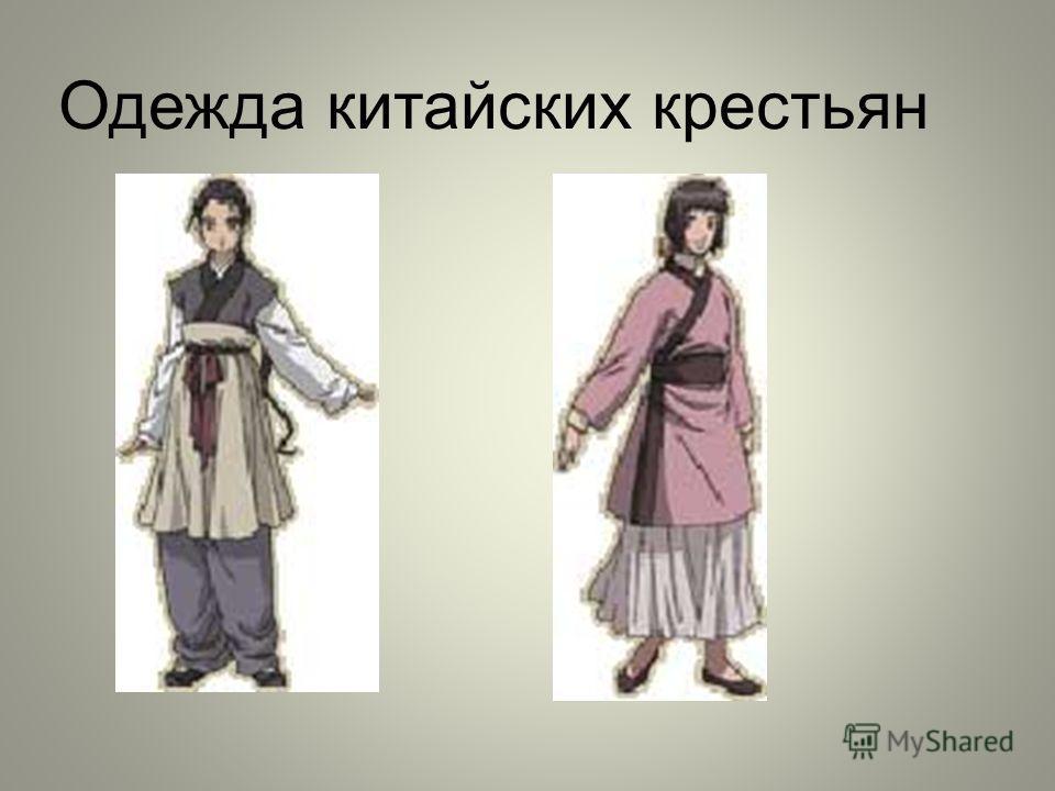 Одежда китайских крестьян