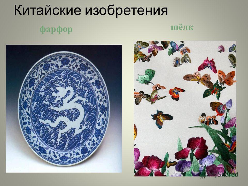 Китайские изобретения фарфор шёлк