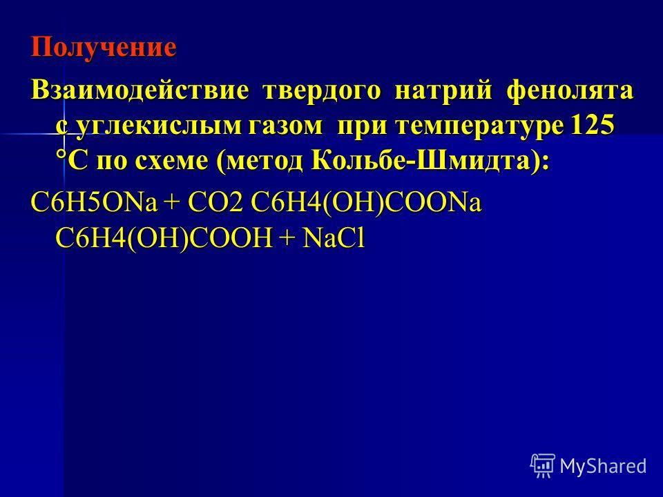 Получение Взаимодействие твердого натрий фенолята с углекислым газом при температуре 125 С по схеме (метод Кольбе-Шмидта): C6H5ONa + CO2 C6H4(OH)COONa C6H4(OH)COOH + NaCl