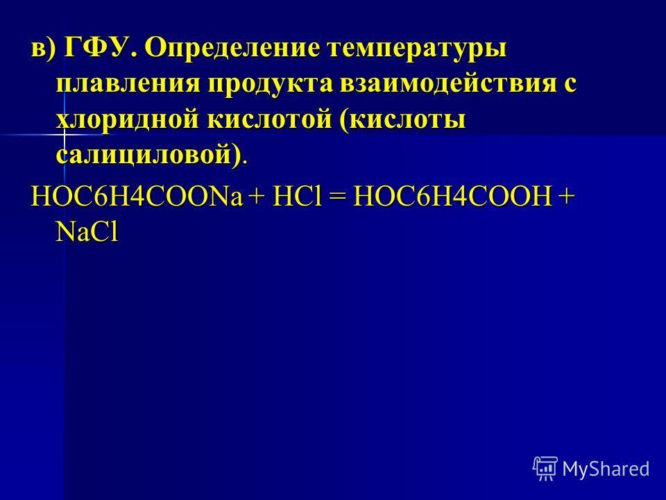 в) ГФУ. Определение температуры плавления продукта взаимодействия с хлоридной кислотой (кислоты салициловой). НОC6H4COONa + HCl = НОC6H4COOH + NaCl
