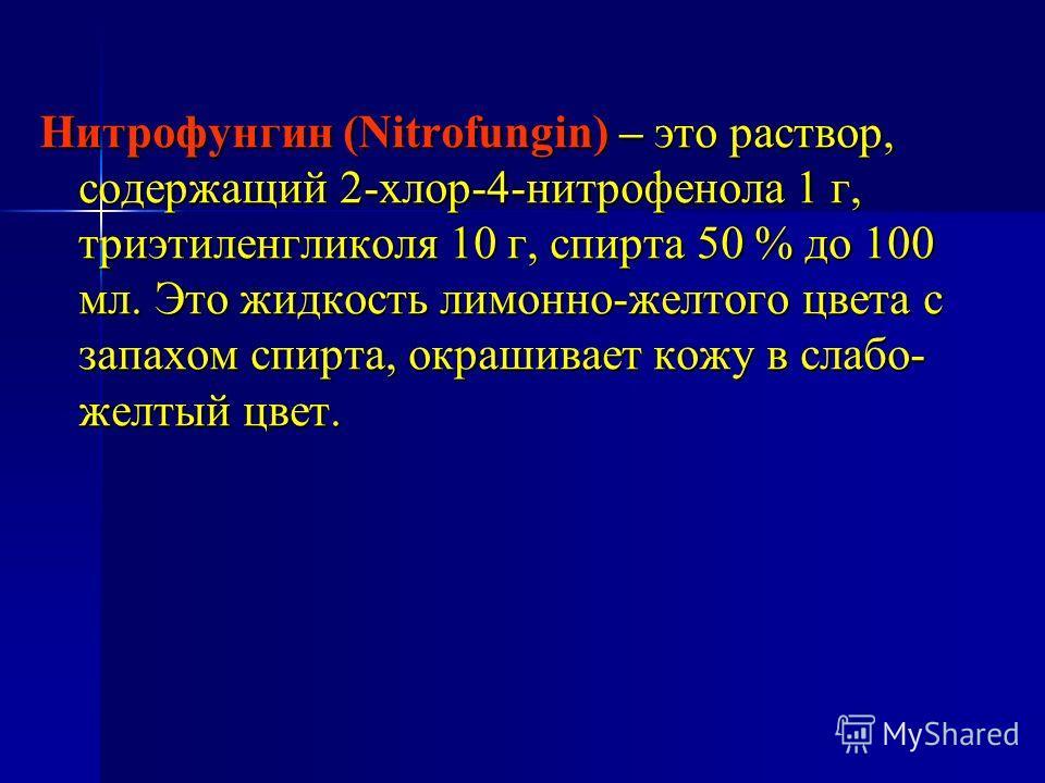 Нитрофунгин (Nitrofungin) – это раствор, содержащий 2-хлор-4-нитрофенола 1 г, триэтиленгликоля 10 г, спирта 50 % до 100 мл. Это жидкость лимонно-желтого цвета с запахом спирта, окрашивает кожу в слабо- желтый цвет.