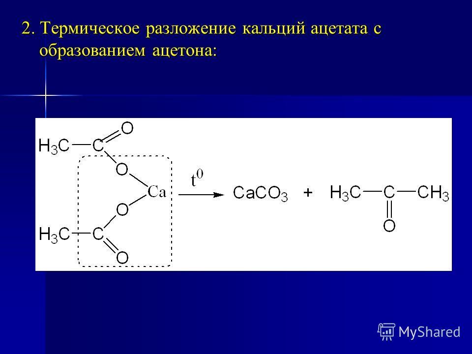 2. Термическое разложение кальций ацетата с образованием ацетона: