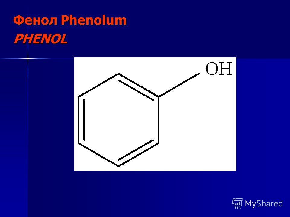 Фенол Phenolum PHENOL