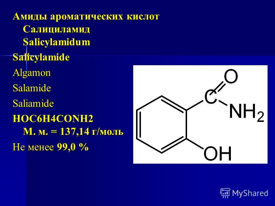 Амиды ароматических кислот Салициламид Salicylamidum SalicylamidеAlgamonSalamide Salіamide НОС6Н4СОNH2 М. м. = 137,14 г/моль Не менее 99,0 %