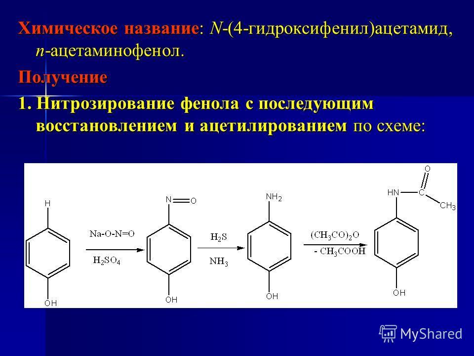 Химическое название: N-(4-гидроксифенил)ацетамид, п-ацетаминофенол. Получение 1. Нитрозирование фенола с последующим восстановлением и ацетилированием по схеме: