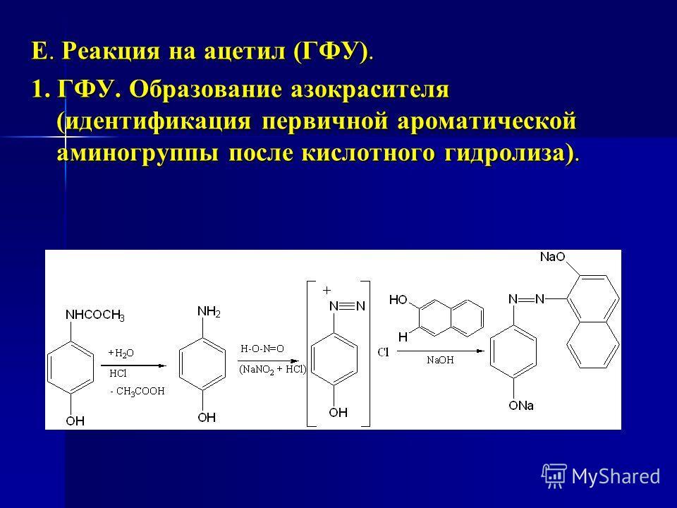 Е. Реакция на ацетил (ГФУ). 1. ГФУ. Образование азокрасителя (идентификация первичной ароматической аминогруппы после кислотного гидролиза).