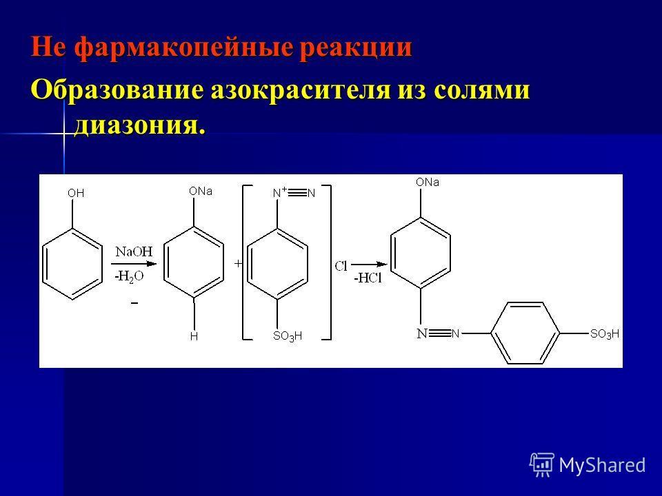 Не фармакопейные реакции Образование азокрасителя из солями диазония.