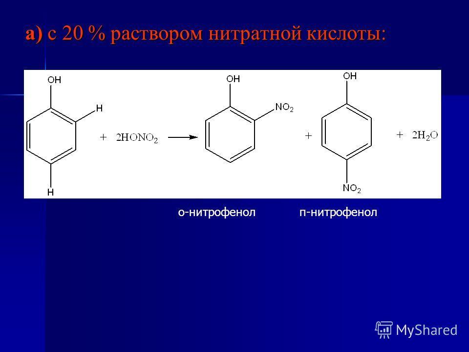 а) с 20 % раствором нитратной кислоты: о-нитрофенол п-нитрофенол