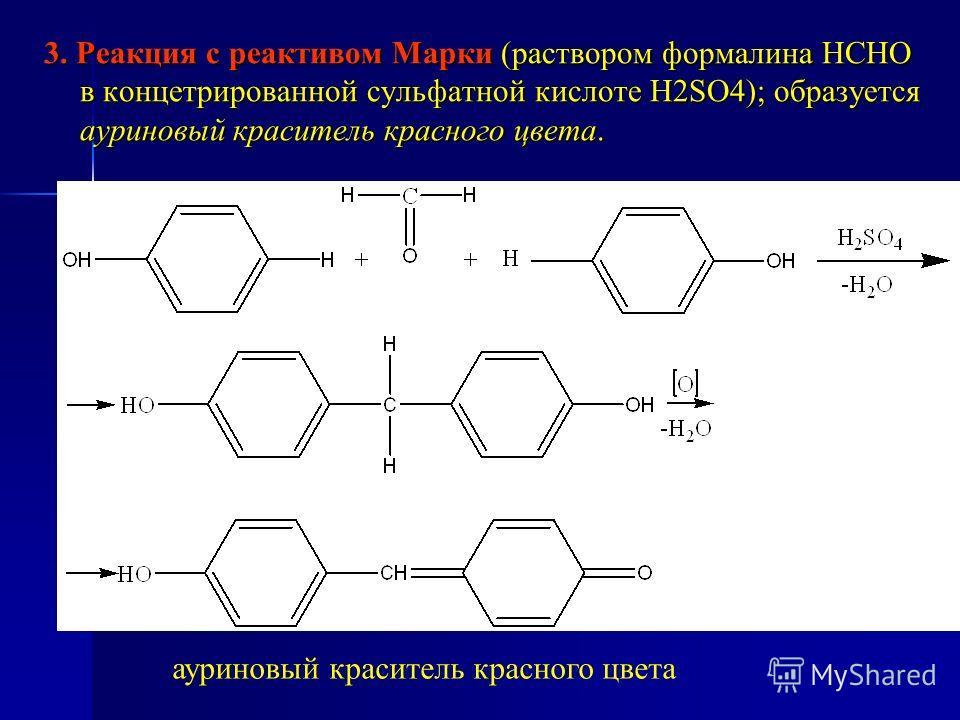 3. Реакция с реактивом Марки (раствором формалина НСНО в концетрированной сульфатной кислоте H2SO4); образуется ауриновый краситель красного цвета. ауриновый краситель красного цвета