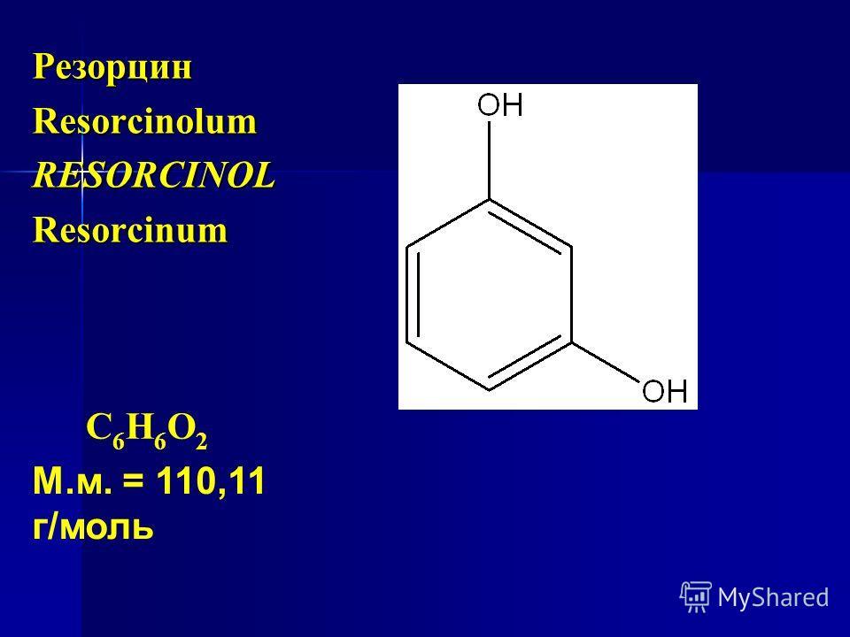 Резорцин Resorcinolum RESORCINOL Resorcinum С6Н6О2С6Н6О2 М.м. = 110,11 г/моль