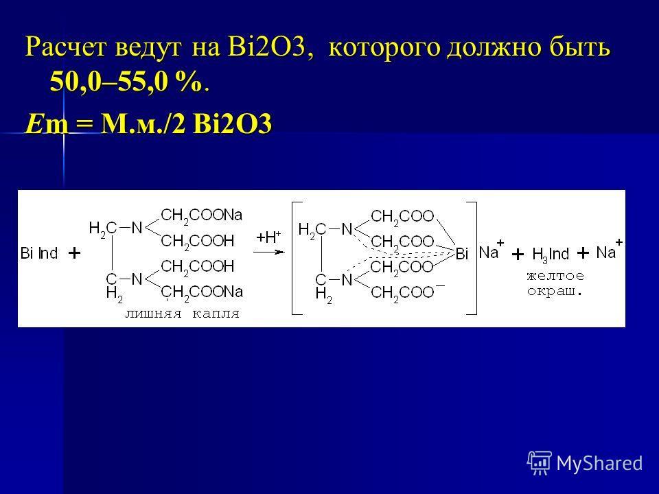 Расчет ведут на Bi2O3, которого должно быть 50,0–55,0 %. Еm = М.м./2 Bi2O3