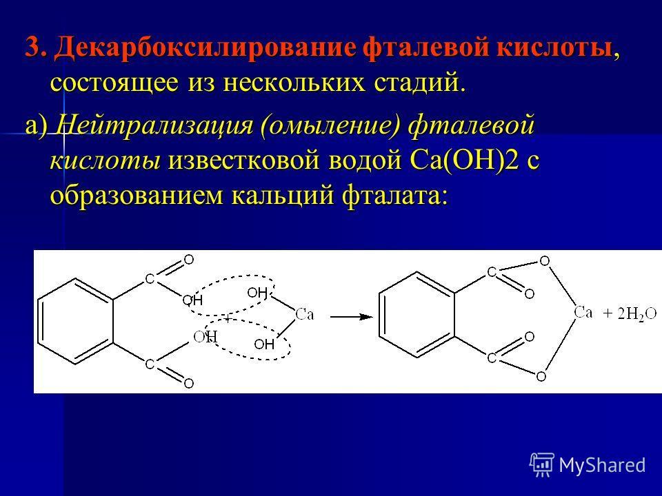 3. Декарбоксилирование фталевой кислоты, состоящее из нескольких стадий. а) Нейтрализация (омыление) фталевой кислоты известковой водой Са(ОН)2 с образованием кальций фталата: