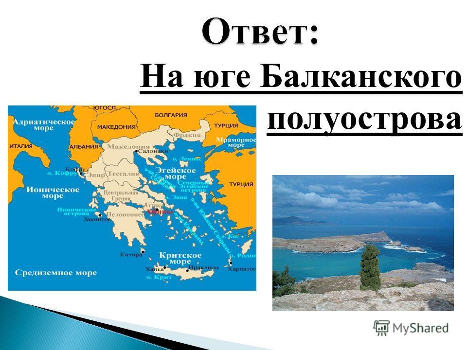 На юге Балканского полуострова