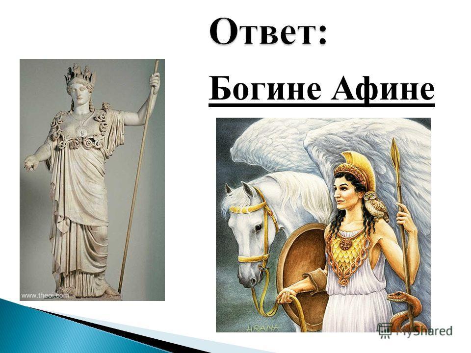 Богине Афине