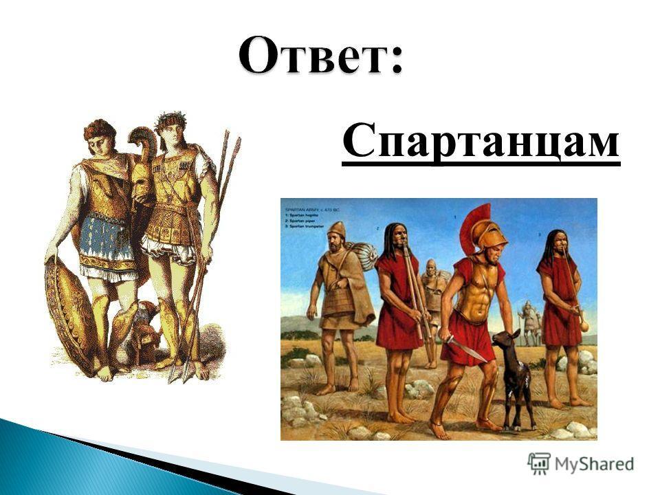 Спартанцам