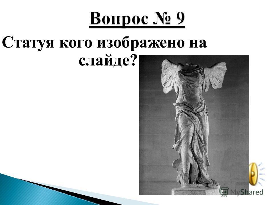 Статуя кого изображено на слайде?