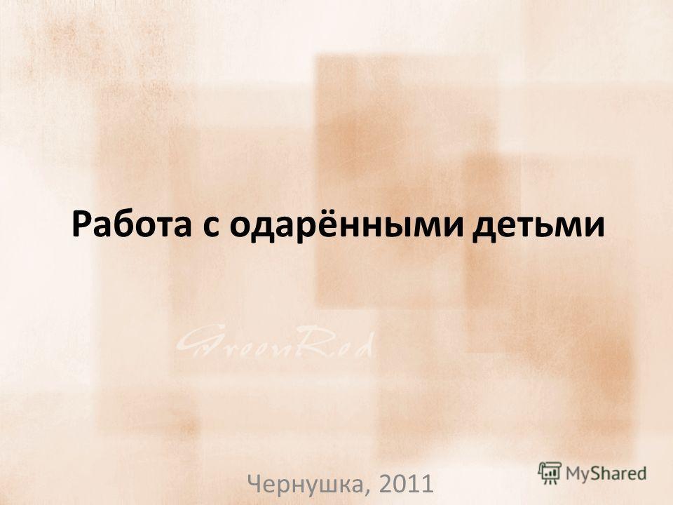 Работа с одарёнными детьми Чернушка, 2011