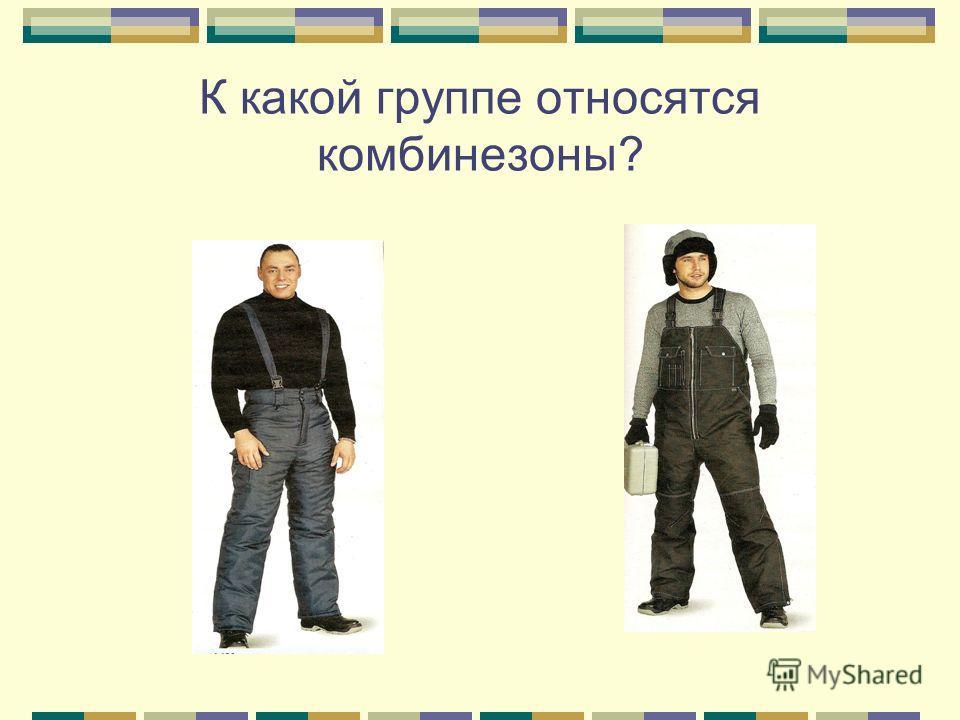 Одежда по способу эксплуатации ПлечеваяПоясная -блуза; -платье; -халат; -сарафан; -юбка; -брюки; -шорты;