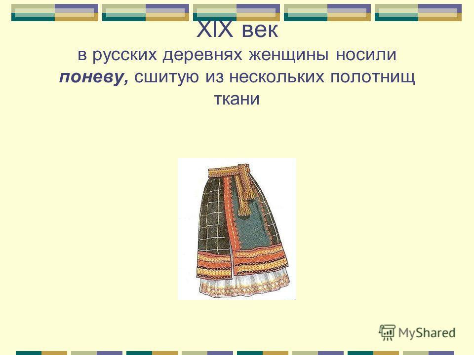 XVIII век в юбку стали вставлять кринолин- каркас из плетеных обручей Crih- конский волос Lihe- лен Льняной чехол, проплетенный конским волосом