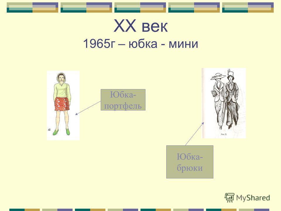 XIX век в русских деревнях женщины носили поневу, сшитую из нескольких полотнищ ткани
