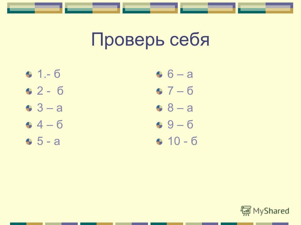 10. КЛИНЬЕВАЯ ЮБКА – это… Юбка, состоящая из 2-х деталей с вытачками; Юбка, состоящая из нескольких деталей- клиньев, расширенных книзу; Если ответ А)- то отступили от точки влево на 2 клетки; Если ответ Б) – то отступили от точки влево на 4 клетки