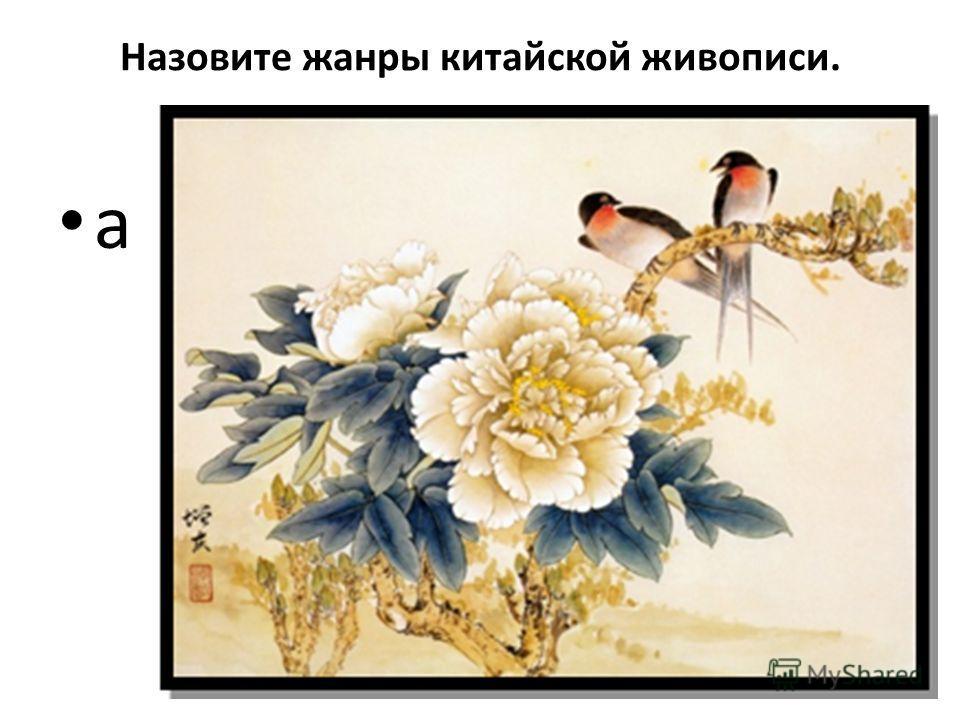 Назовите жанры китайской живописи. a