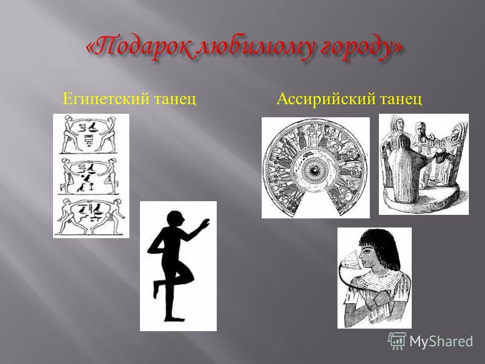 Египетский танец Ассирийский танец
