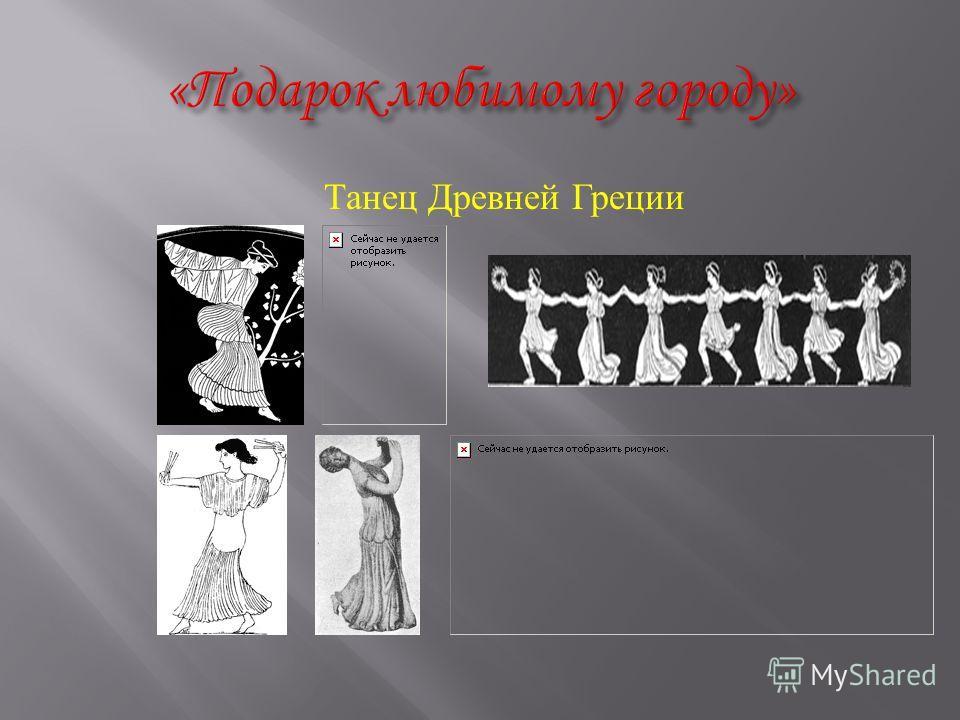 Танец Древней Греции