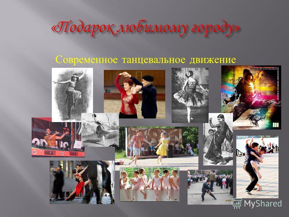 Современное танцевальное движение