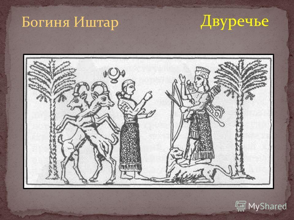 Богиня Иштар Двуречье