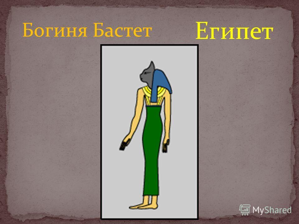 Богиня Бастет Египет