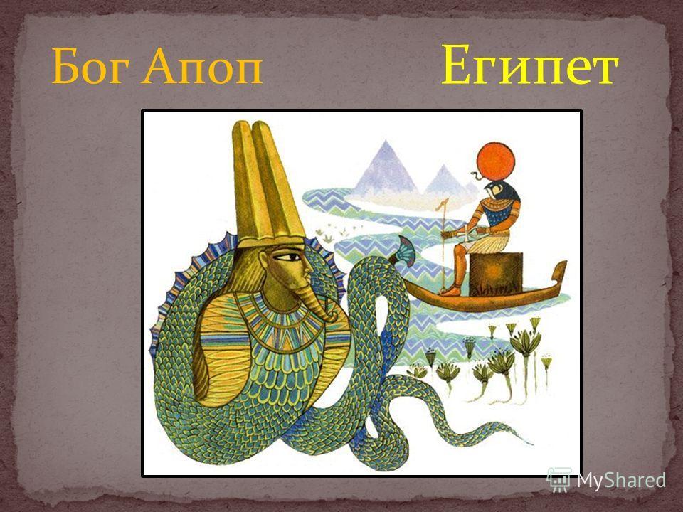 Бог Апоп Египет