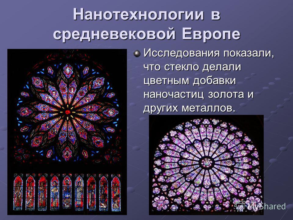 Нанотехнологии в средневековой Европе Исследования показали, что стекло делали цветным добавки наночастиц золота и других металлов.