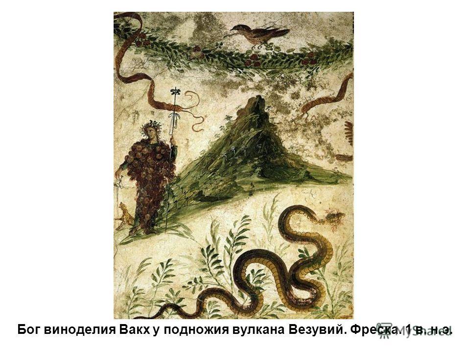 Бог виноделия Вакх у подножия вулкана Везувий. Фреска. 1 в. н.э.