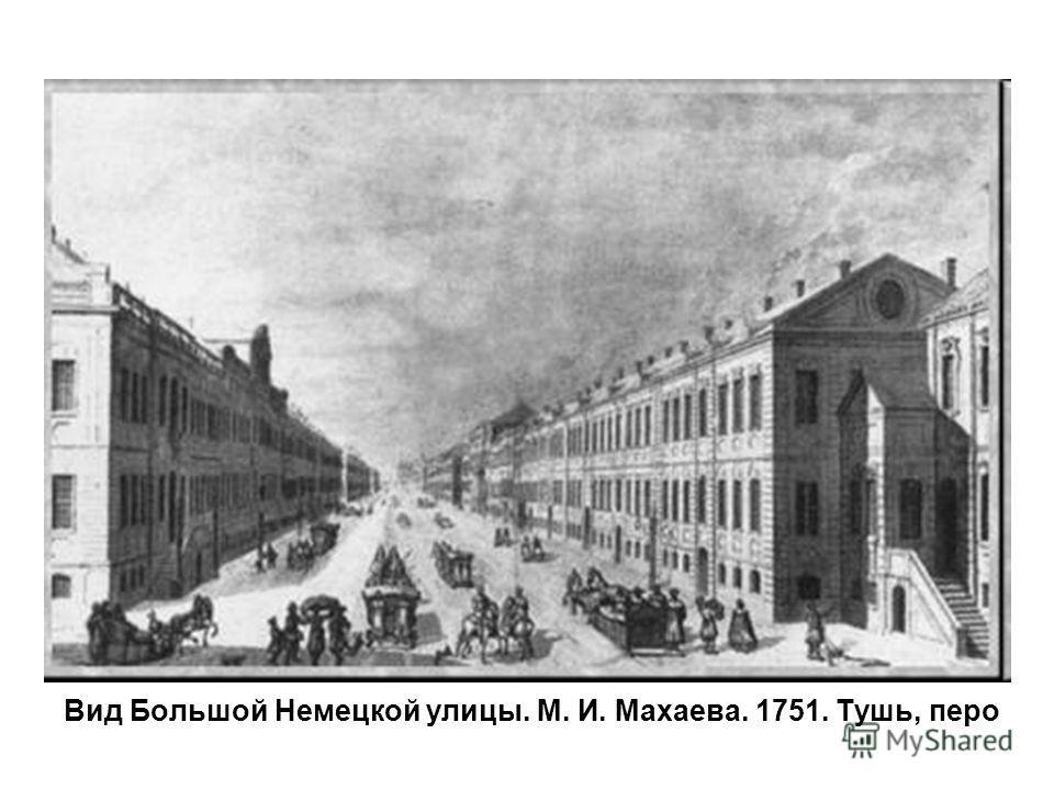 Вид Большой Немецкой улицы. М. И. Махаева. 1751. Тушь, перо