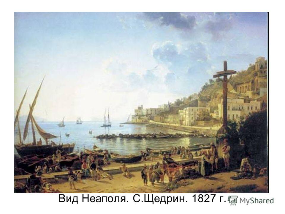 Вид Неаполя. С.Щедрин. 1827 г.