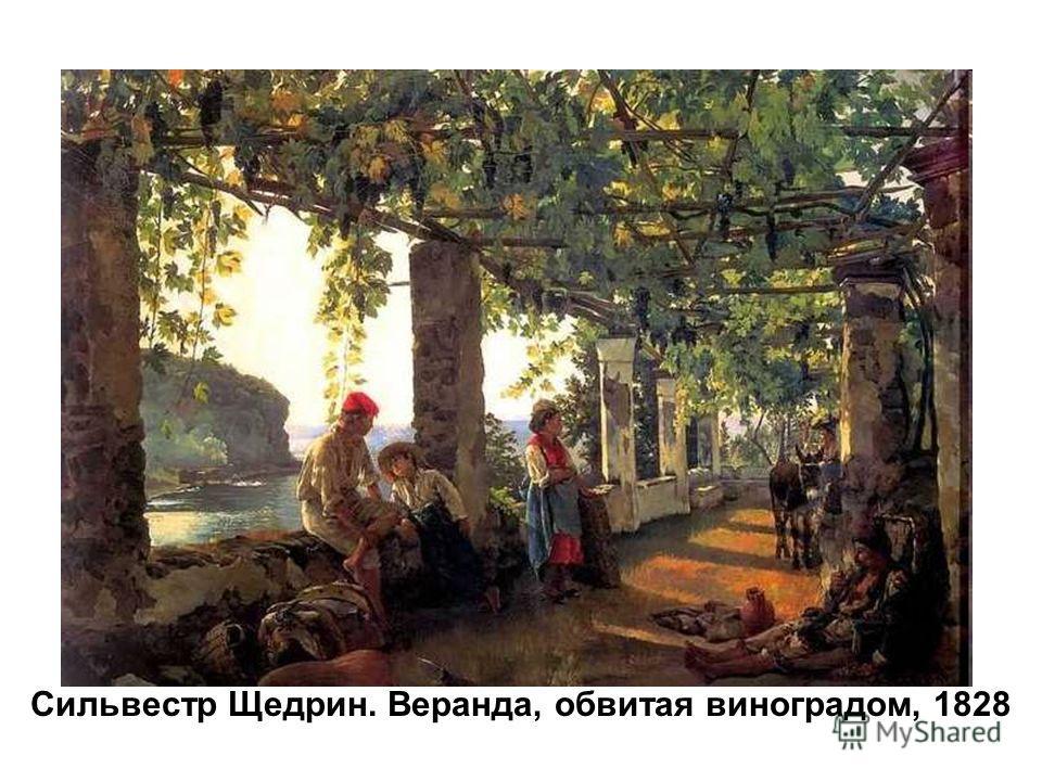 Сильвестр Щедрин. Веранда, обвитая виноградом, 1828