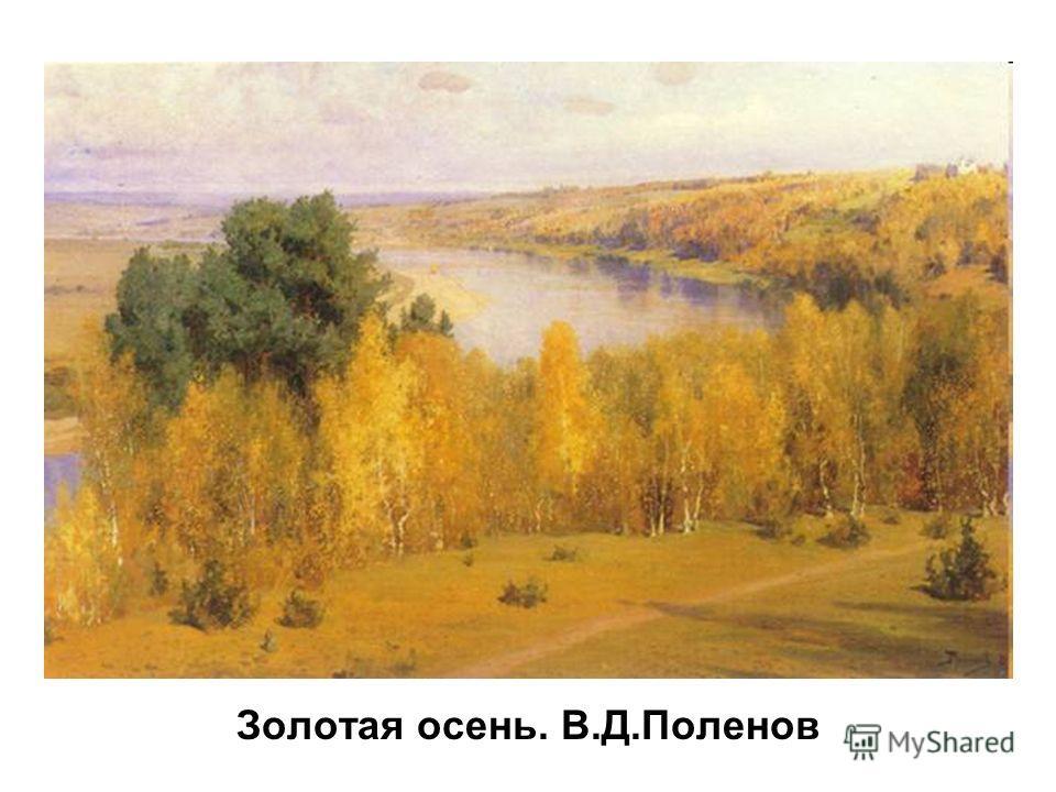 Золотая осень. В.Д.Поленов