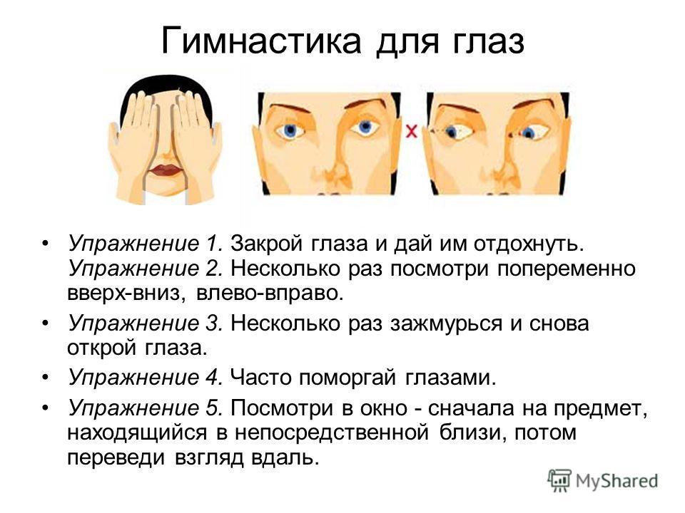 Гимнастика для глаз Упражнение 1. Закрой глаза и дай им отдохнуть. Упражнение 2. Несколько раз посмотри попеременно вверх-вниз, влево-вправо. Упражнение 3. Несколько раз зажмурься и снова открой глаза. Упражнение 4. Часто поморгай глазами. Упражнение