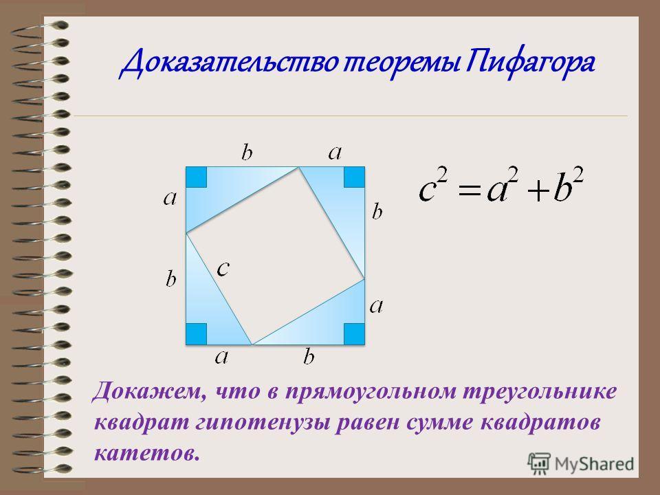 Доказательство теоремы Пифагора Докажем, что в прямоугольном треугольнике квадрат гипотенузы равен сумме квадратов катетов.