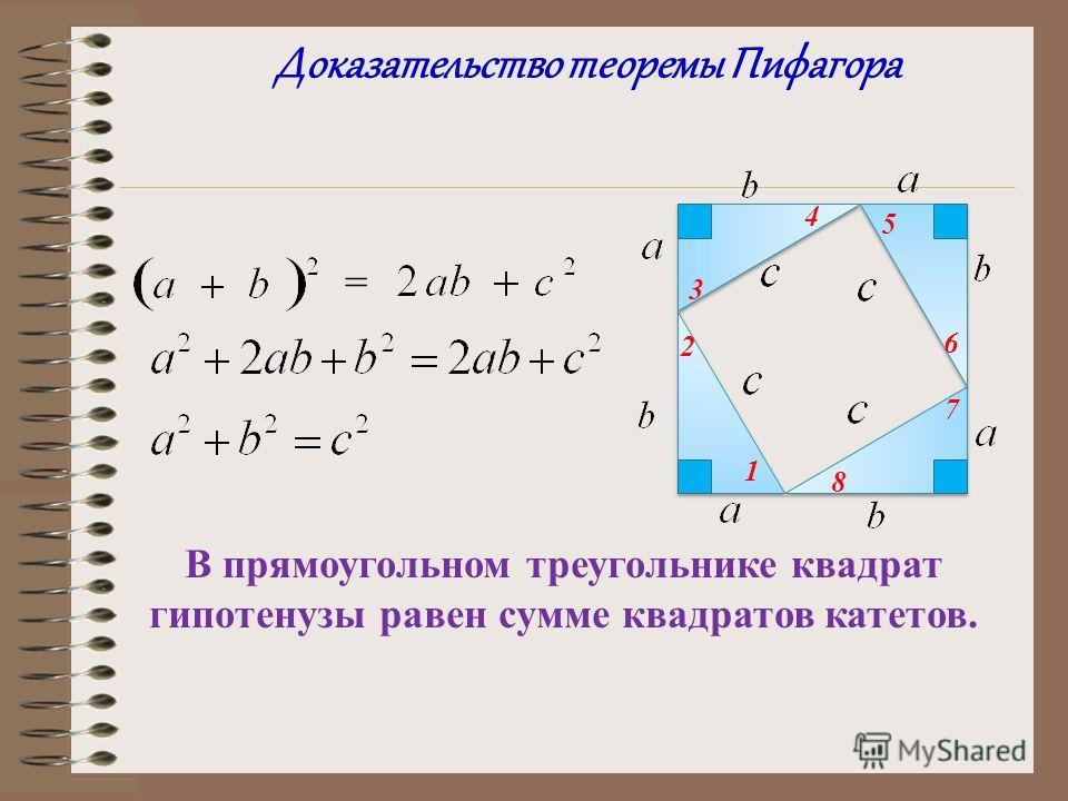 1 2 3 4 5 6 7 8 = В прямоугольном треугольнике квадрат гипотенузы равен сумме квадратов катетов.