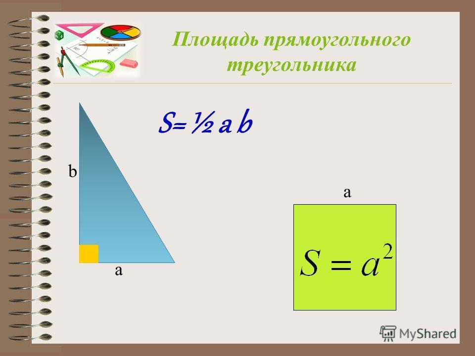 Площадь прямоугольного треугольника S= ½ a b a a b
