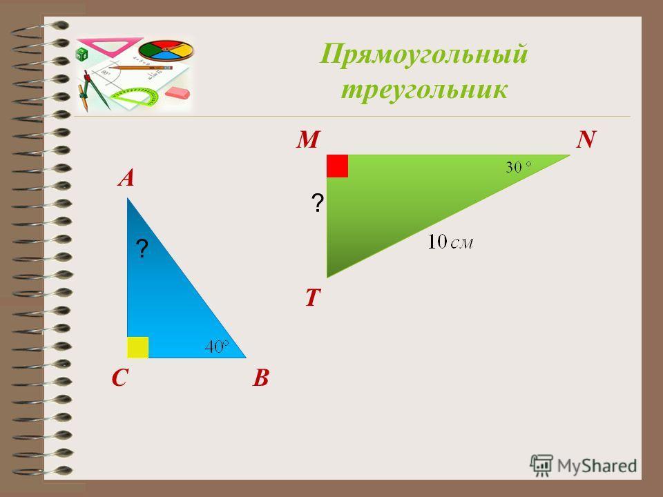 A BC MN T Прямоугольный треугольник ? ?