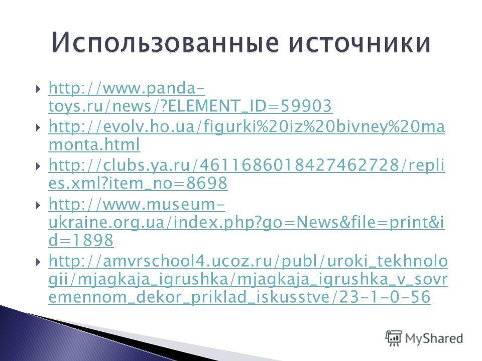 http://www.panda- toys.ru/news/?ELEMENT_ID=59903 http://www.panda- toys.ru/news/?ELEMENT_ID=59903 http://evolv.ho.ua/figurki%20iz%20bivney%20ma monta.html http://evolv.ho.ua/figurki%20iz%20bivney%20ma monta.html http://clubs.ya.ru/4611686018427462728